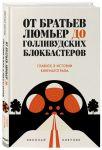 Книга От братьев Люмьер до голливудских блокбастеров. Главное в истории кинематографа