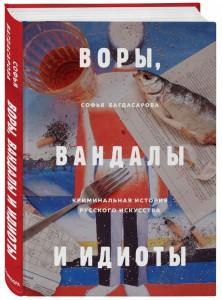 Книга Воры, Вандалы и Идиоты: Криминальная история русского искусства