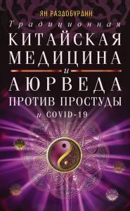 Книга Традиционная китайская медицина и Аюрведа против простуды и COVID-19