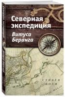 Книга Северная экспедиция Витуса Беринга