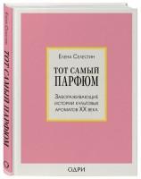 Книга Тот самый парфюм. Завораживающие истории культовых ароматов 20 века