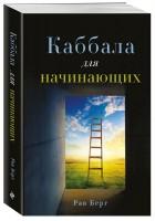 Книга Каббала для начинающих