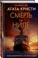 Книга Смерть на Ниле
