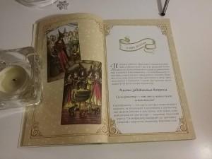 фото страниц Everyday Witch Tarot. Повседневное Таро ведьмы (78 карт и руководство) #9