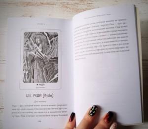 фото страниц Иггдрасиль. Скандинавский оракул (81 карта и руководство для гадания) #9