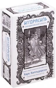 Книга Иггдрасиль. Скандинавский оракул (81 карта и руководство для гадания)