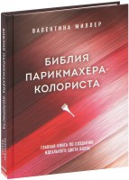 Книга Библия парикмахера-колориста