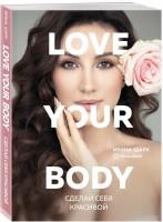 Книга Love your body. Сделай себя красивой