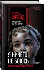 Книга Я ничего не боюсь. Идентификация ужаса