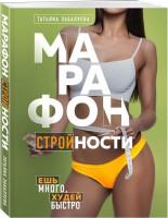 Книга Марафон стройности. Ешь много, худей быстро