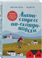 Книга Антистресс по-скандинавски. Руководство для тех, кто постоянно хочет в отпуск