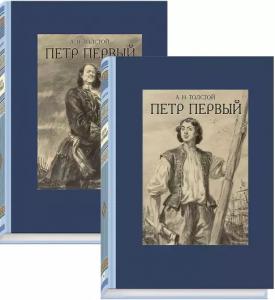Книга Петр Первый. В 2-х томах
