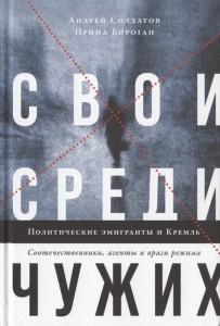 Книга Свои среди чужих. Политические эмигранты и Кремль. Соотечественники, агенты и враги режима