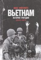 Книга Вьетнам. История трагедии. 1945-1975