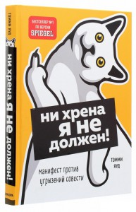 Книга Ни хрена я не должен! Манифест против угрызений совести