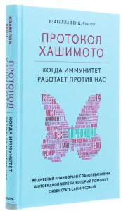 Книга Протокол Хашимото. Когда иммунитет работает против нас