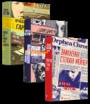 Книга Романи Жоеля Діккера (суперкомплект з 3 книг)