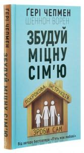 Книга Збудуй міцну сім'ю. Покрокова інструкція