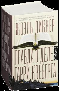 Книга Правда о деле Гарри Квеберта