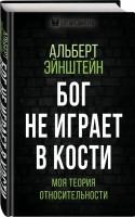 Книга Бог не играет в кости. Моя теория относительности
