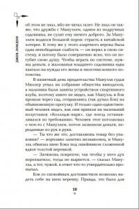 фото страниц Коллекция Лондона (комплект из 3 книг: Северные рассказы, Зов предков. Белый клык, Время-не-ждет) #9