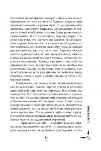 фото страниц Коллекция Лондона (комплект из 3 книг: Северные рассказы, Зов предков. Белый клык, Время-не-ждет) #10