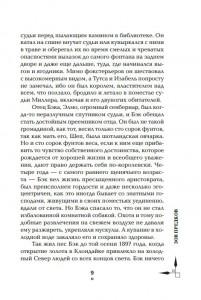 фото страниц Коллекция Лондона (комплект из 3 книг: Северные рассказы, Зов предков. Белый клык, Время-не-ждет) #8