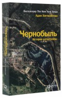 Книга Чернобыль. История катастрофы