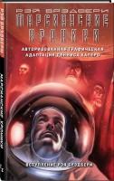Книга Марсианские хроники. Авторизованная графическая адаптация