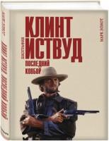 Книга Клинт Иствуд. Последний ковбой. Биография