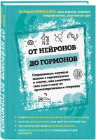 Книга От нейронов до гормонов