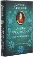Книга Анна Ярославна - королева Франции