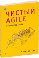 Книга Чистый Agile. Основы гибкости