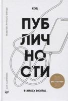 Книга Код публичности 2020. Развитие личного бренда в эпоху Digital