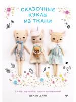 Книга Сказочные куклы из ткани