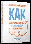 Книга Циклический подход. Как быстро адаптировать и реорганизовать компанию