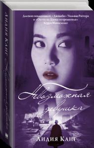 Книга Невозможная девушка