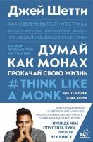 Книга Думай как монах. Прокачай свою жизнь