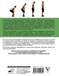 фото страниц Ария для спины и суставов: авторские методики #2
