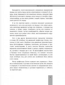 фото страниц Ария для спины и суставов: авторские методики #7