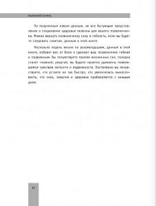 фото страниц Ария для спины и суставов: авторские методики #8