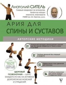 Книга Ария для спины и суставов: авторские методики