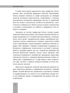 фото страниц Ария для спины и суставов: авторские методики #4