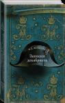 Книга Записки декабриста