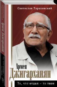 Книга Армен Джигарханян. То, что отдал - то твое
