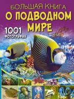 Книга Большая книга о подводном мире. 1001 фотография