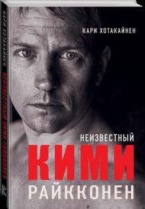 Книга Неизвестный Кими Райкконен