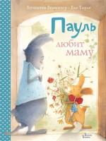 Книга Пауль любит маму. Четыре незабываемые истории в одной книге
