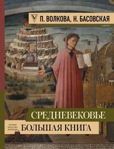 Книга Средневековье: большая книга истории, искусства, литературы