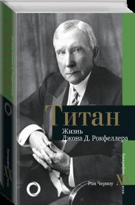 Книга Титан. Жизнь Джона Д. Рокфеллера